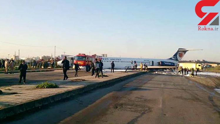 جزئیات سانحه هوایی در فرودگاه ماهشهر / خطر از بیخ گوش مسافران گذشت + عکس و فیلم