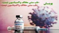 طب سنتی مخالف واکسیناسیون نیست