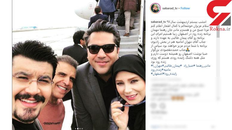 مجری معروف به همراه همسر خواننده اش مهمان اصفهانی ها شد +عکس