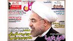 آقای روحانی! ورزش را دریاب/ فرشیدها به جای امیدها/ پروپیچ به پای استقلال پیچید