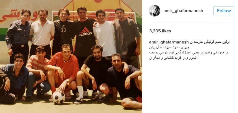 عکس دیده نشده از اولین جمع فوتبالی هنرمندان سیزده سال پیش +عکس