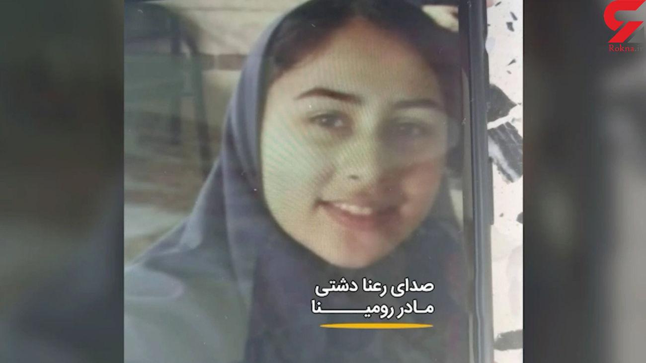 رومینا اشرفی و ماجرای اصرار پدر به خوردن مرگ موش و خودکشی دخترش + فیلم 3 گفتگو