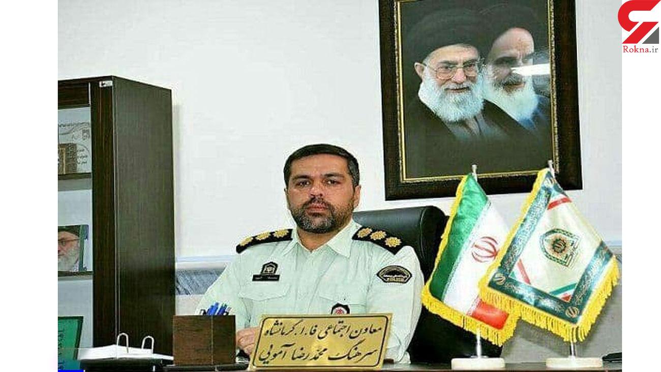 استان کرمانشاه رتبه ۲۴ در جرائم مختلف کشور را دارد