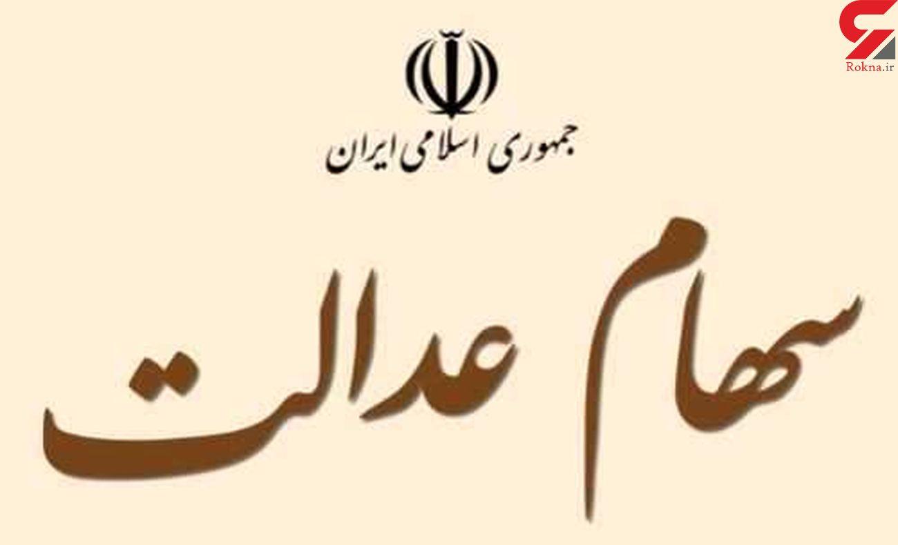 ارزش سهام عدالت امروز چند؟ / 20 شهریورماه 99
