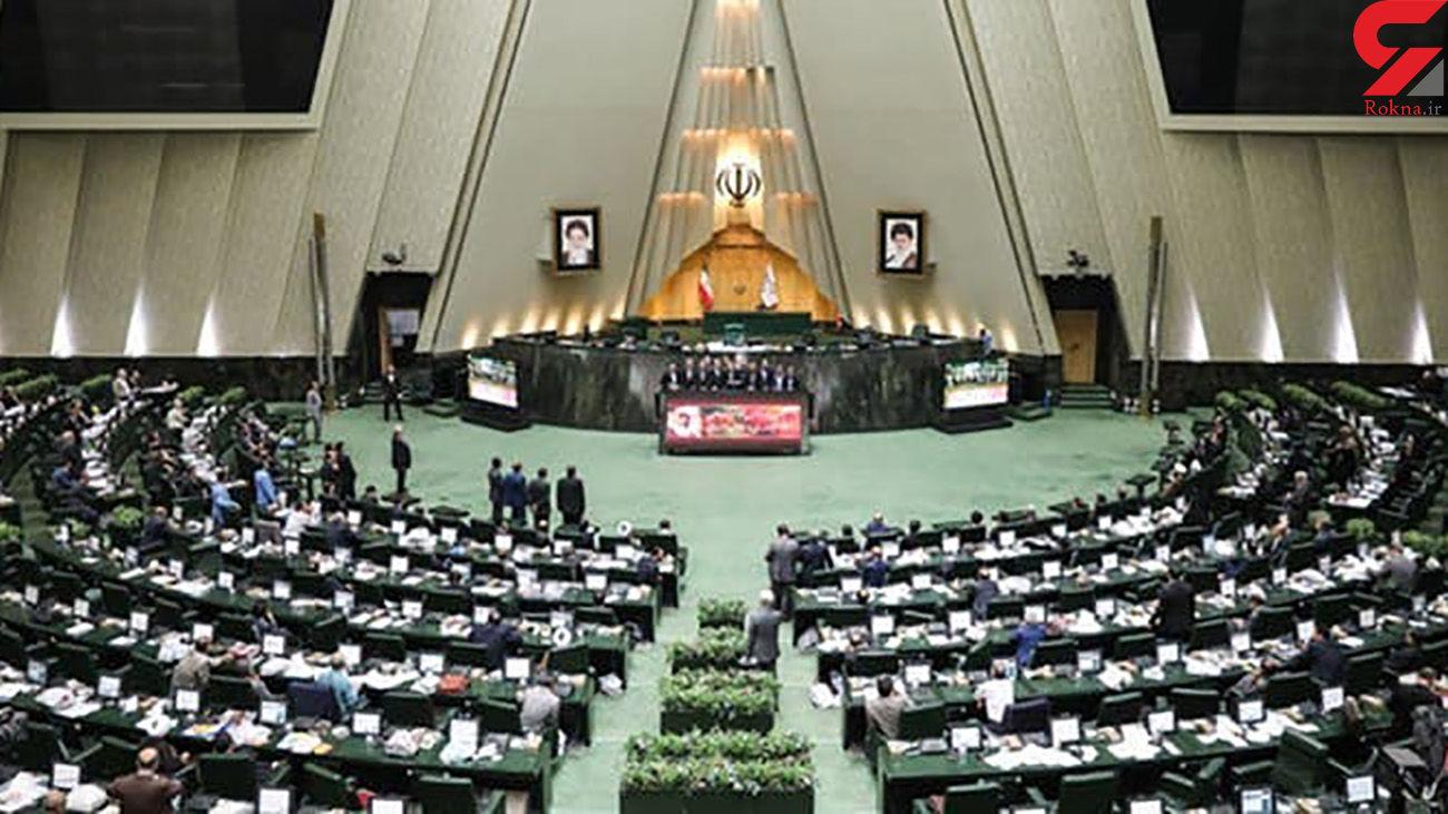 بیانیه مجلس: تحریمهای ظالمانه برجامی آمریکا یکباره و یکپارچه لغو شود