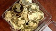 قیمت سکه یکم اسفند  98 در بازار روز