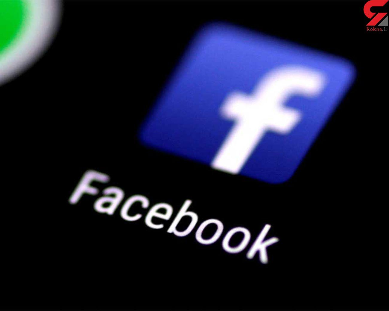 بیانیه شرکت فیسبوک در مورد اختلال اخیر