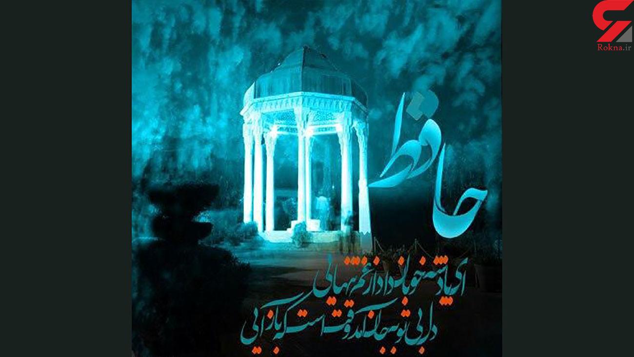 فال حافظ امروز / 29 خرداد ماه با تفسیر دقیق + فیلم