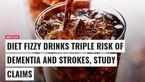 خطر ۳ برابرشدن زوال عقل و سکته مغزی با خوردن این نوشیدنی