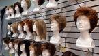 رواج پدیده ای تلخ در میان زنان جامعه/ فروش موی طبیعی 100 هزار تا 5 میلیون تومان