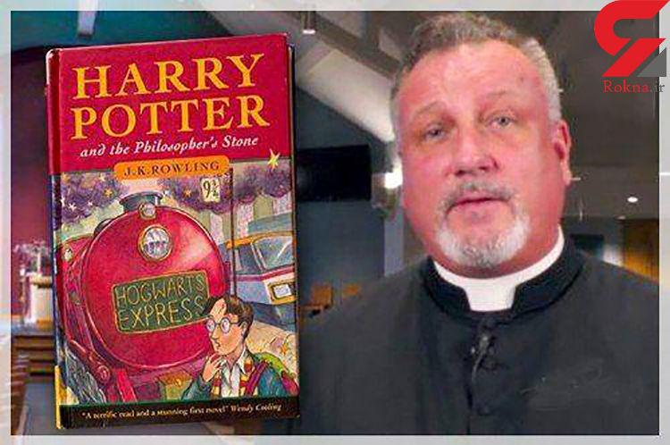 چرا کتاب های هری پاتر در آمریکا ممنوع شد؟+ عکس