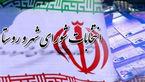 رد صلاحیت ۱۰ عضو شورای شهر فعلی تهران برای دوره بعدی