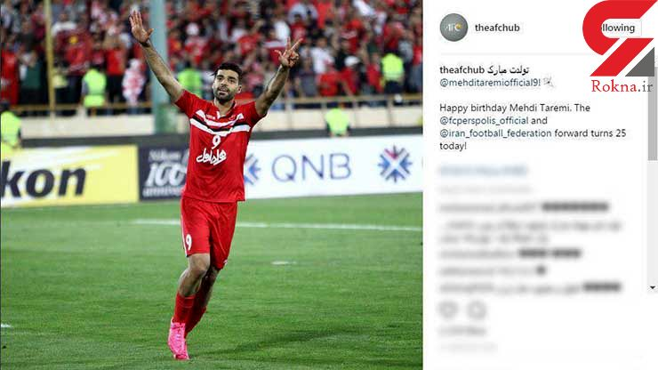تبریک تولد آقای گل ایران توسط AFC به زبان فارسی +عکس