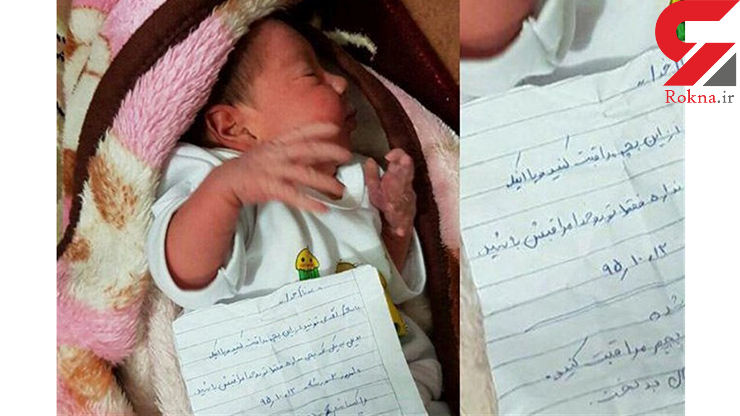 نوزاد ۳ روزه سر راهی تحویل بهزیستی شد / متقاضیان سرپرستی این کودک مراجعه کنند+عکس