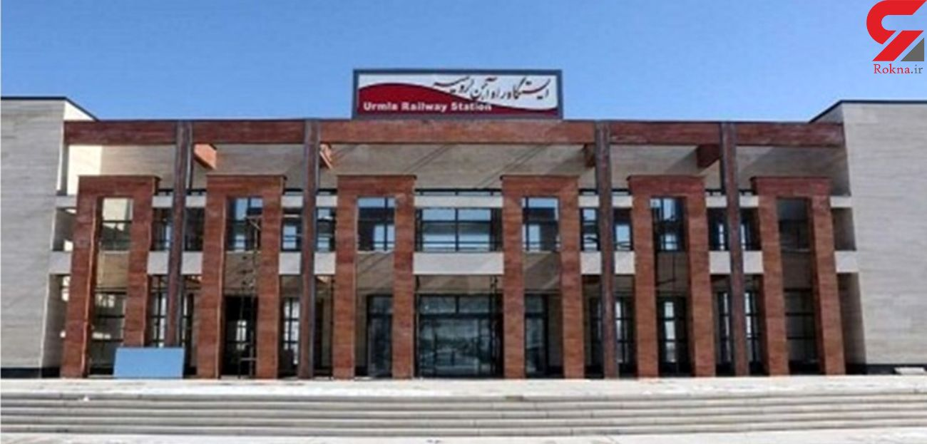 پیگیری تشکیل اداره کل راهآهن آذربایجانغربی