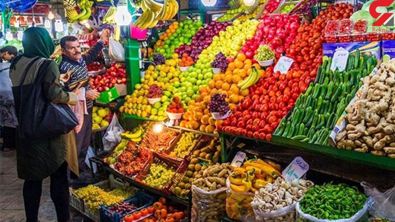 قیمت انواع میوه و تره بار در تهران، امروز 4 آبان 99