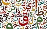 فال ابجد امروز / 25 آبان ماه