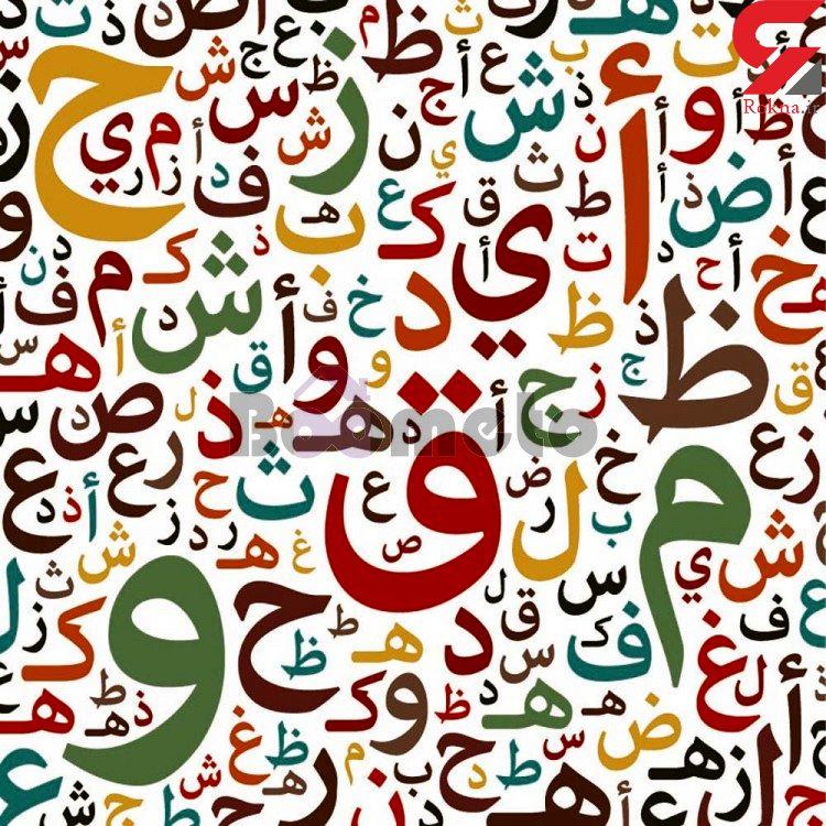 فال ابجد امروز / 23 آبان ماه
