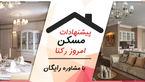 خرید و فروش آپارتمان های 3 خوابه برای خانواده های پر جمعیت / مشاوره رایگان برای موارد ارزان تر