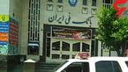 سرقت از بانک ملی در شیراز