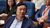 بنیانگذار هواوی: فروش شرکت در دو سال آینده ۱۰۰ میلیارد دلار کاهش مییابد