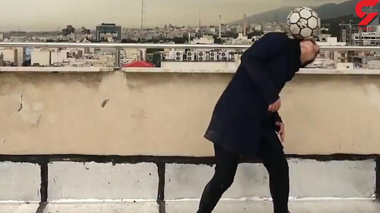 تمرینات جالب دختر فوتبالیست ایرانی + فیلم