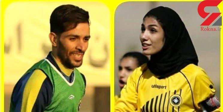 یک ازدواج فوتبالی؛ کاپیتان های سپاهان به هم رسیدند+تصویر