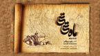 بازیگران ایرانی که در سریال جدیدشان سوارکاری یاد می گیرند!