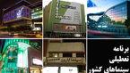 به مناسبت شهادت امام محمد باقر (ع)  فردا فیلم های کمدی اکران نمی شود