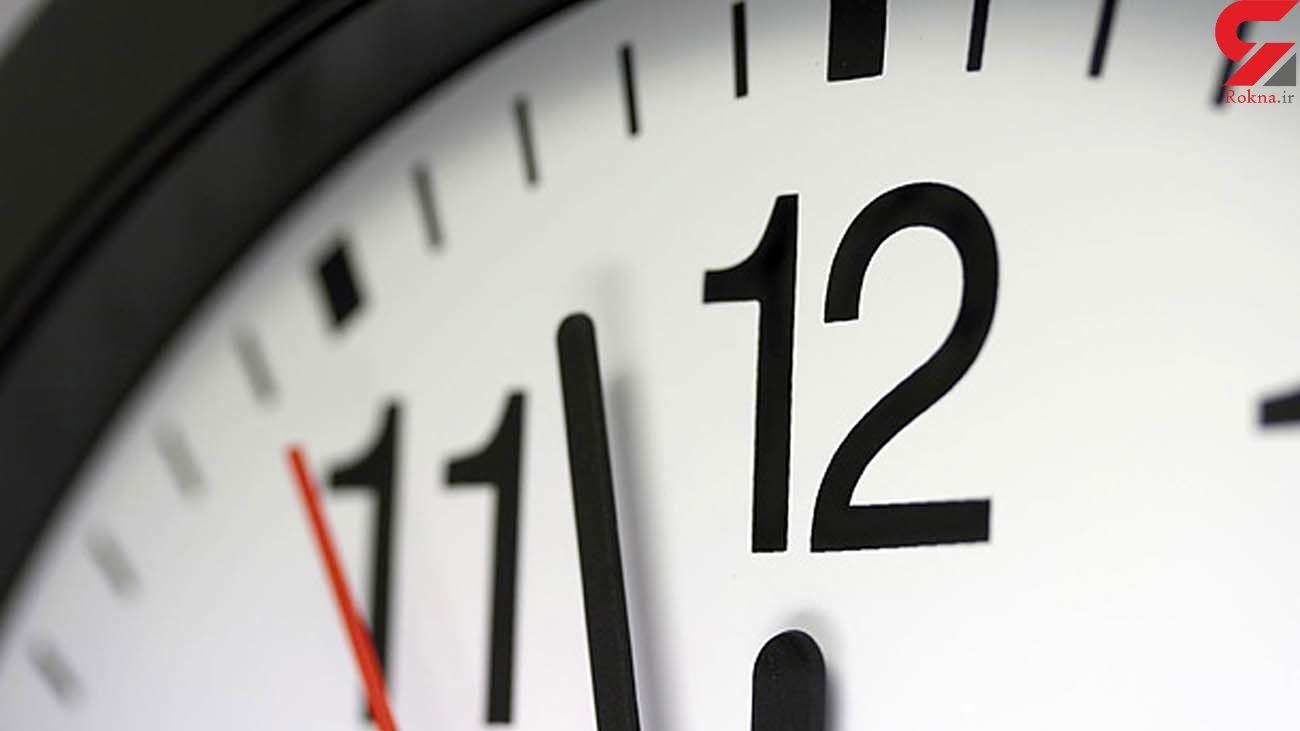 از این تارخ ساعت ها را یک ساعت به جلو بکشید