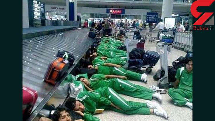 کارتن خوابی تیم ملی عراق در فرودگاه!+عکس