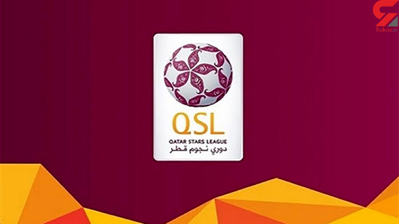 لیگ ستارگان قطر از سر گرفته می شود