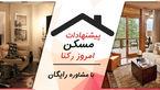 آپارتمان های کوچک و نقلی تهران برای رهن و اجاره / مشاوره رایگان