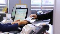 افزایش کارمزد خدمات بانکی از اول آذر ماه 99 + جدول