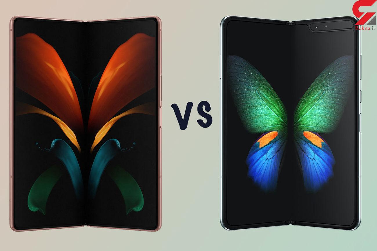 سورپرایز بزرگ سامسونگ؛ / Samsung Galaxy Z Fold 2 متحول میشود