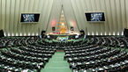 مجلس شورای اسلامی تعطیل شد