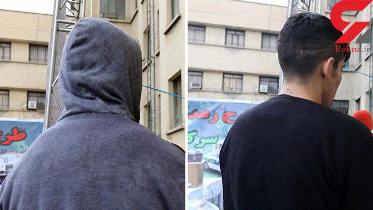 اعترافات عجیب دزد خوشگذران تهرانی + عکس