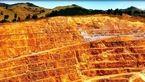 کشف کوه طلا + فیلم شگفت انگیز