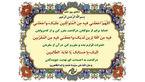 دعای روز دهم ماه مبارک رمضان +صوت