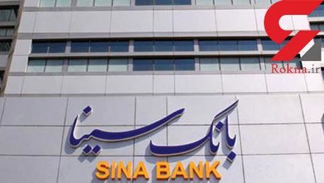ساعات کاری بانک سینا تغییر کرد