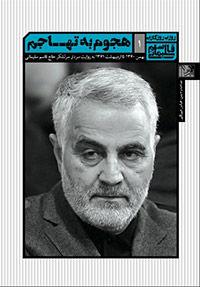 هجوم به تهاجم: بهمن ۱۳۶۰تا اردیبهشت ۱۳۶۱ به روایت حاج قاسم سلیمانی