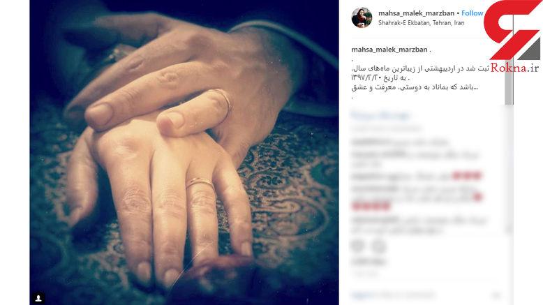 خانم مجری تلویزیون ازدواج کرد +عکس
