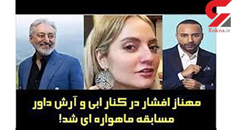 فیلم شوک آور / مهناز افشار ابی را روی استیج بغل کرد