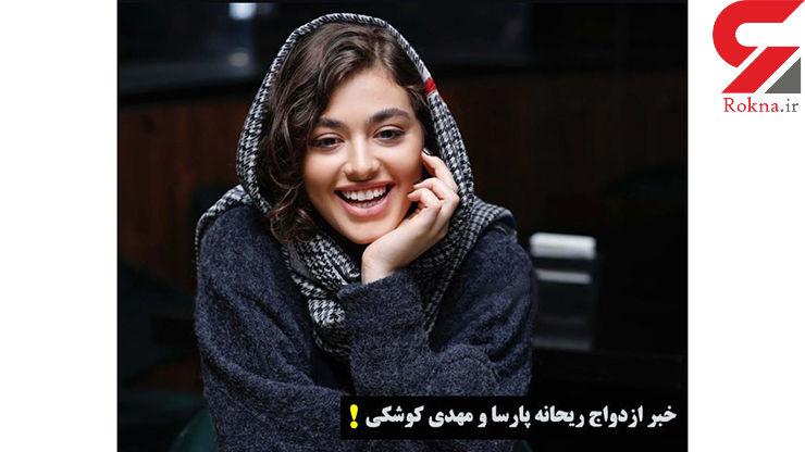 کودک همسری ریحانه پارسا / ازدواج با اختلاف 18 سال سن + عکس دونفره