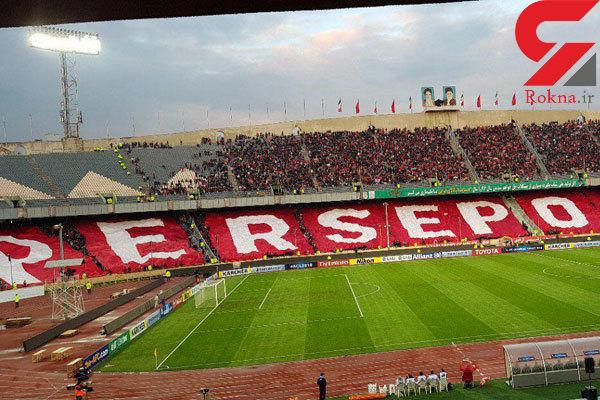 ۲۰ هزار هوادار در ورزشگاه آزادی/ اوضاع تحت کنترل ناظران AFC