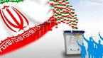 نتایج انتخابات استان فارس / ریاست جمهوری و شورای شهر 96