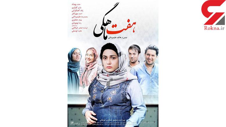 فروش خوب فیلم هفت ماهگی در دوروز اول