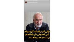 کتایون ریاحی و استناد به حرف توکلی درباره ثامن الحجج