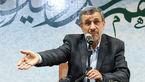 احمدی نژاد برای انتخابات 1400حرف های عجیب می زند