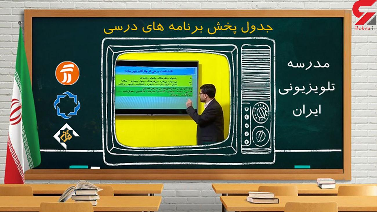برنامههای درسی شنبه 5 مهر شبکههای آموزش، چهار و قرآن